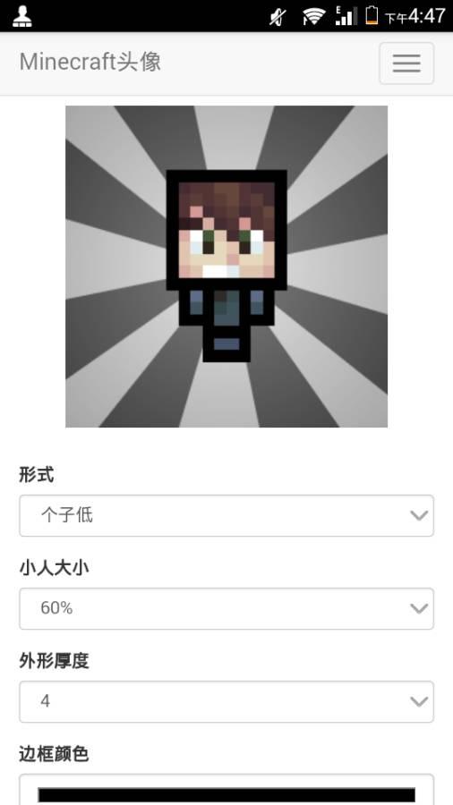Minecraft头像生成器截图1