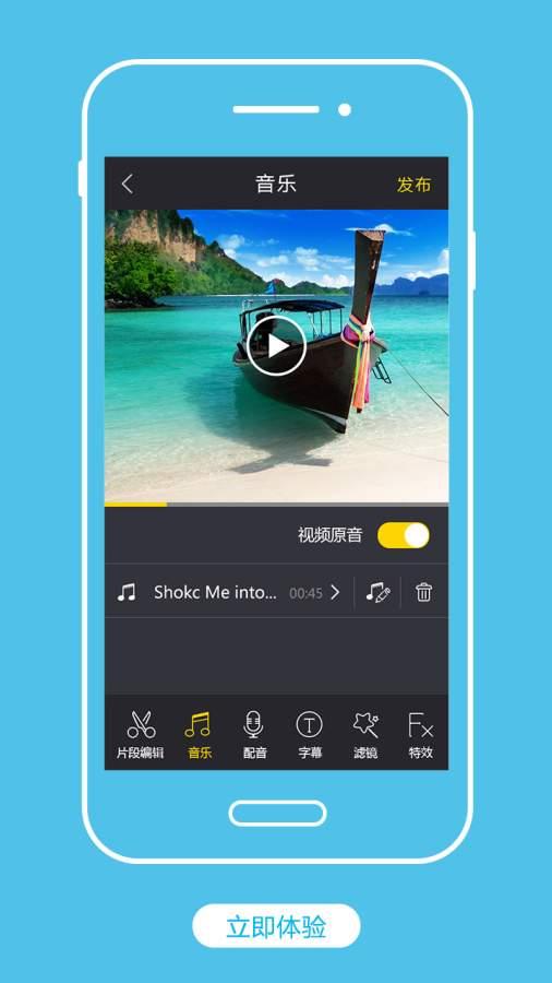 Android视频编辑SDK截图2