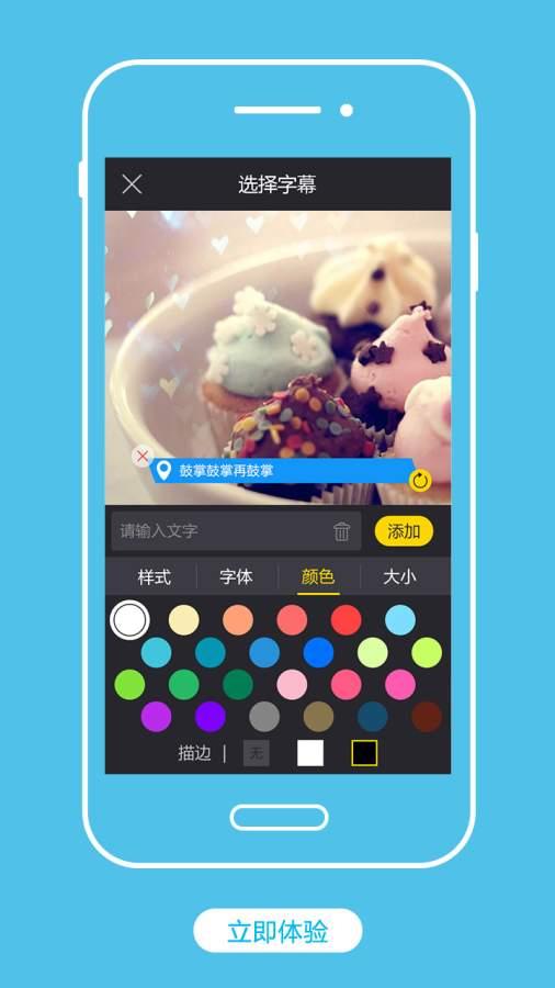 Android视频编辑SDK截图3