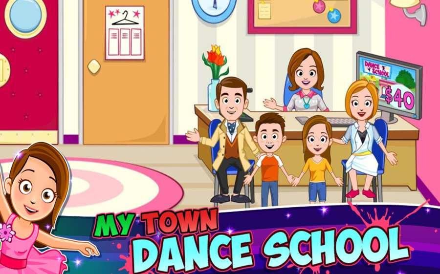 我的小镇:舞蹈学校