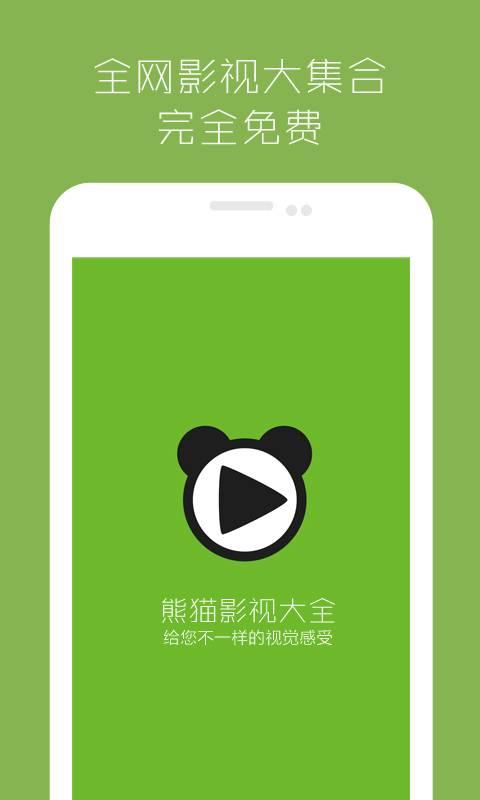熊猫影视大全
