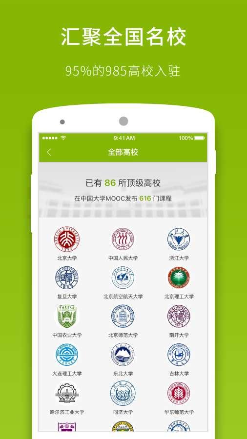 中国大学MOOC截图2