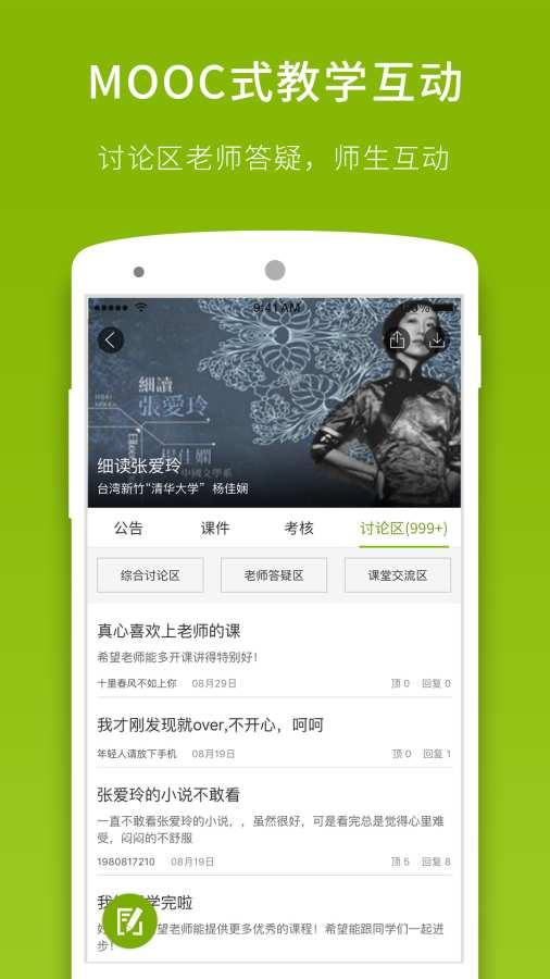 中国大学MOOC截图3