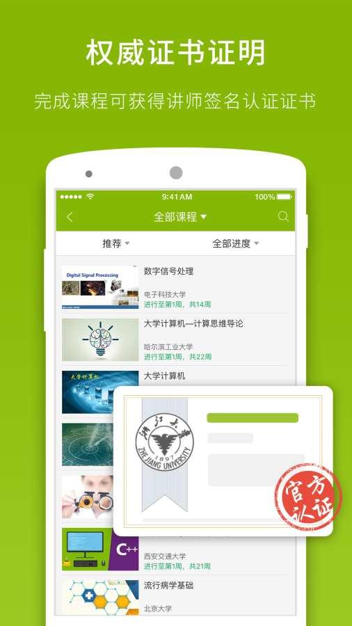 中国大学MOOC截图4