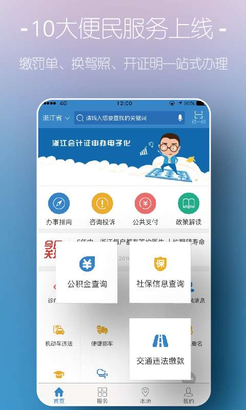 浙江政务服务截图1