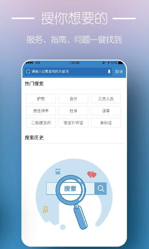 浙江政务服务截图3