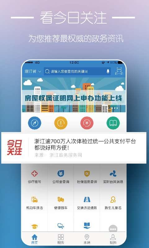 浙江政务服务截图4