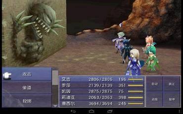 最终幻想4截图3