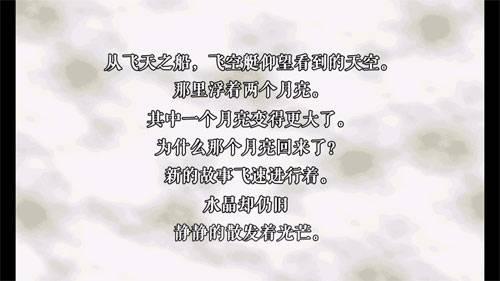 最终幻想4:月之归还截图1