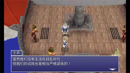 最终幻想4:月之归还截图3