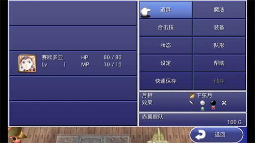 最终幻想4:月之归还截图4