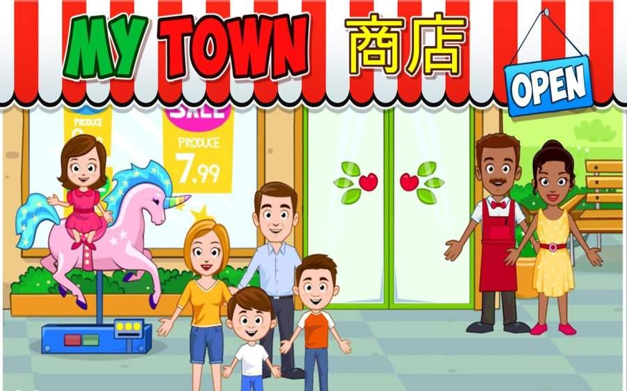 我的小镇:商店