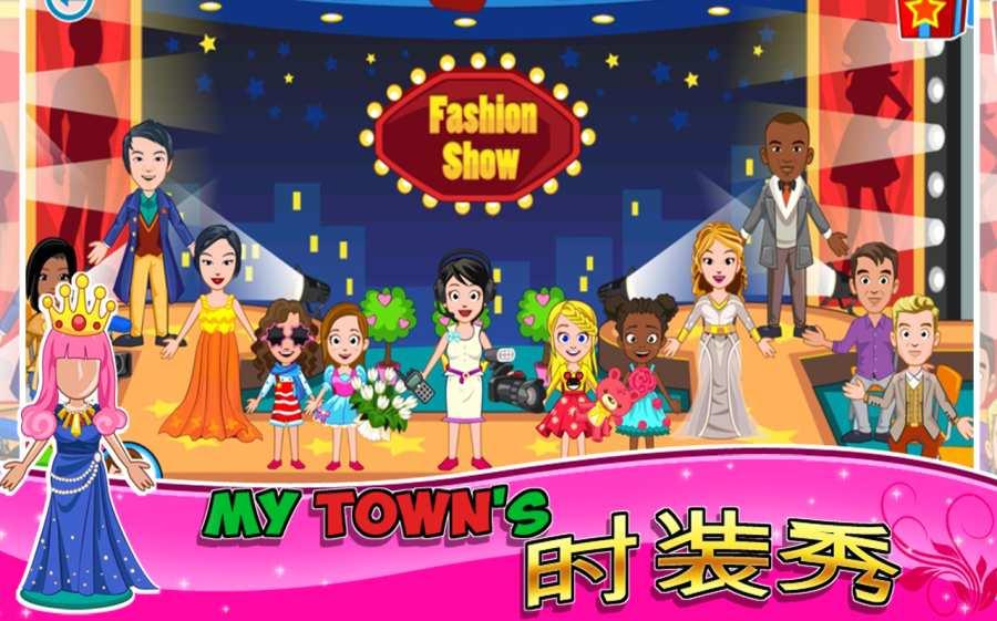 我的小镇:时装秀