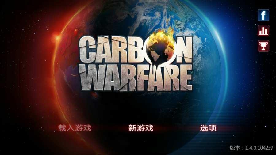 碳素战争 高级版截图0