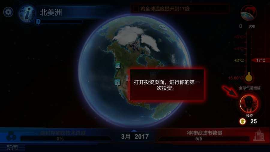 碳素战争 高级版截图3