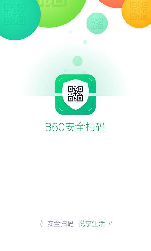 360安全扫码截图0