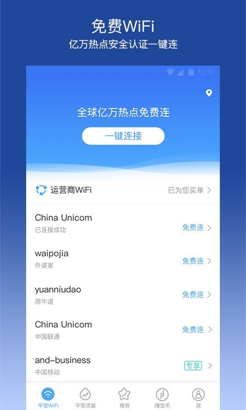 平安WiFi截图4