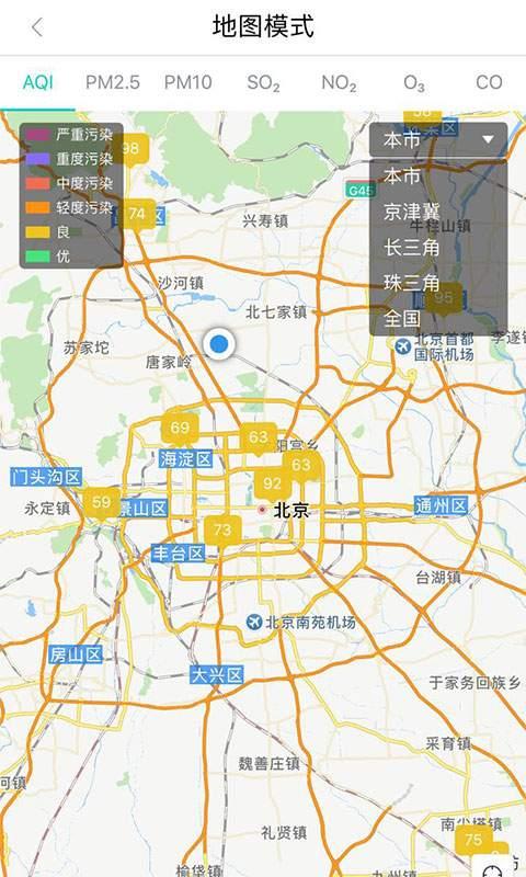 空气质量发布截图1