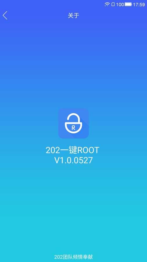202一鍵ROOT