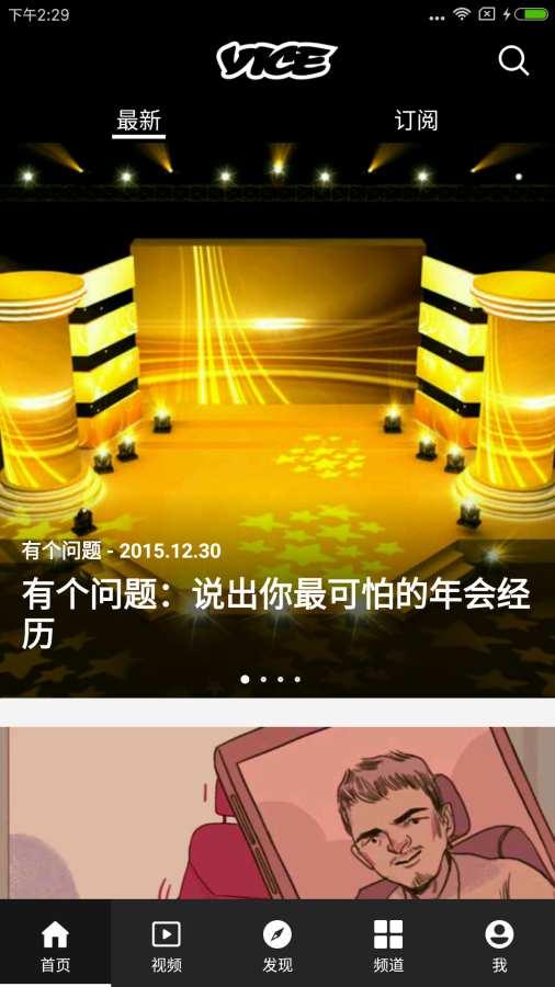 VICE中国截图0