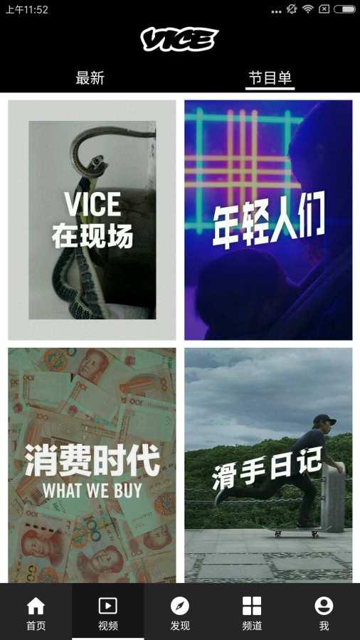 VICE中国截图2