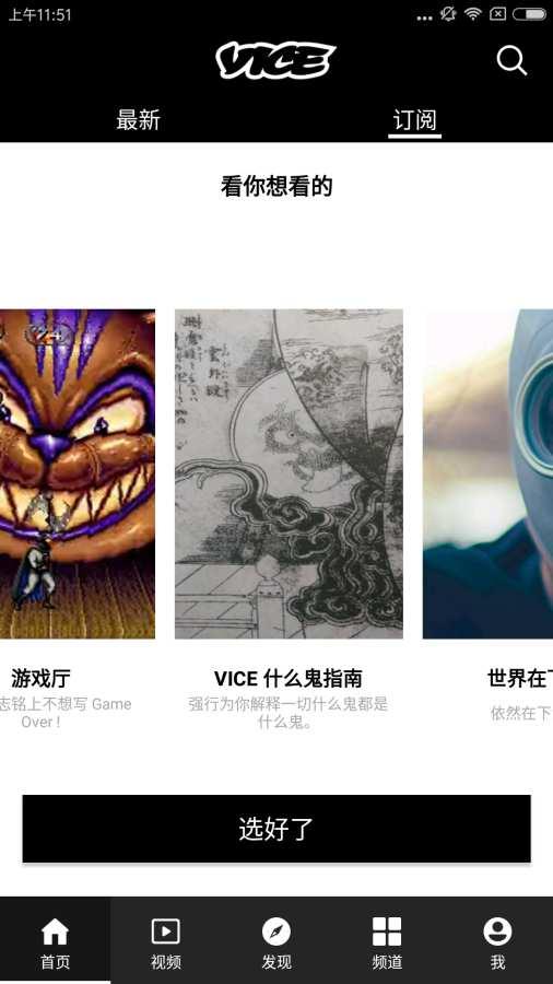 VICE中国截图4