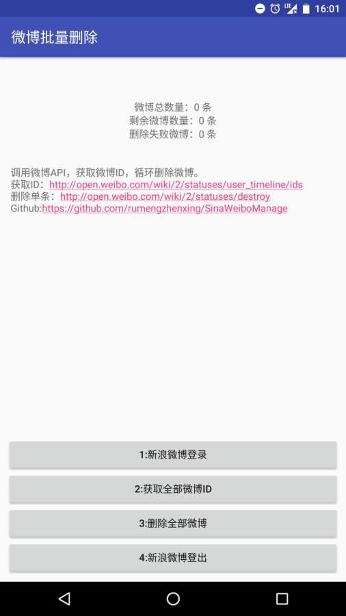 批量删除微博