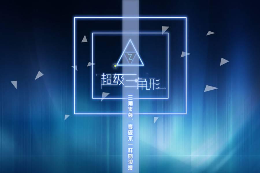 超级三角形截图0