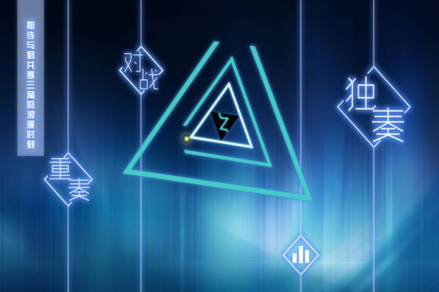 超级三角形截图4