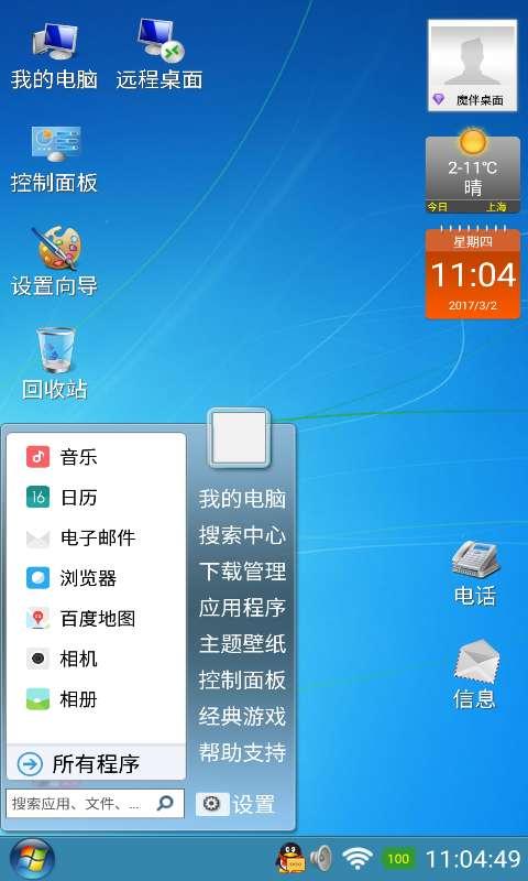 电脑桌面壁纸魔道祖师-魔伴桌面下载 魔伴桌面安卓版免费下载到手机
