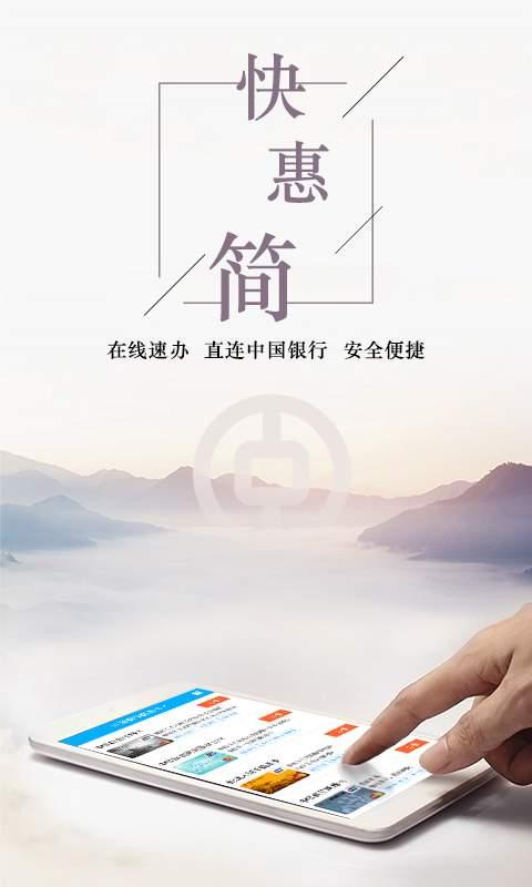 中国银行信用卡办卡
