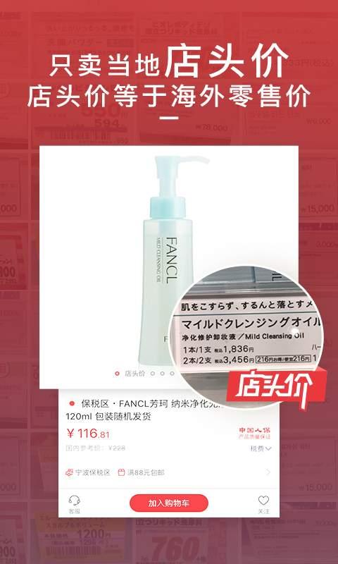 波羅蜜日韓購-國際版