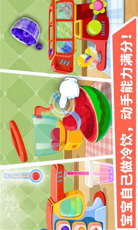 宝宝甜品店截图2
