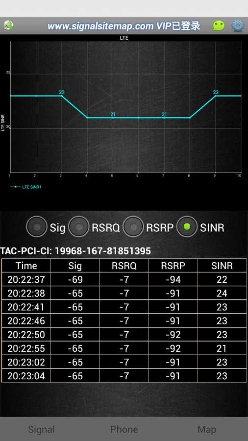 阿达4G路测截图2