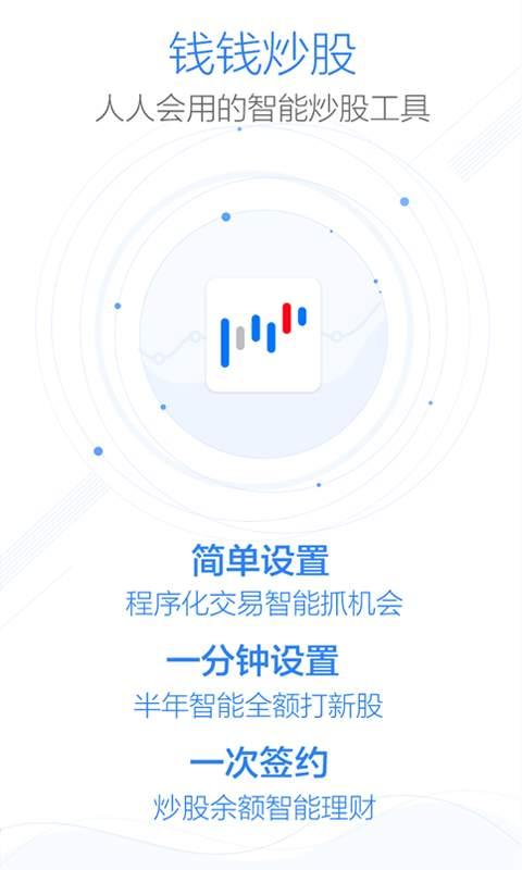 华宝钱钱炒股截图1