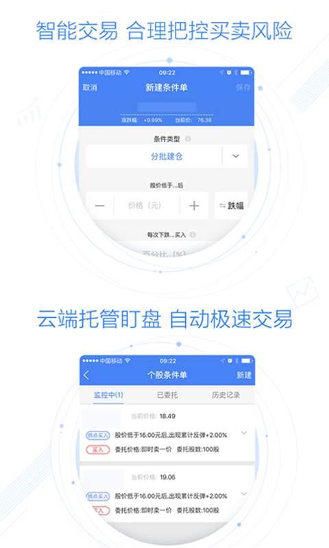 华宝钱钱炒股截图2