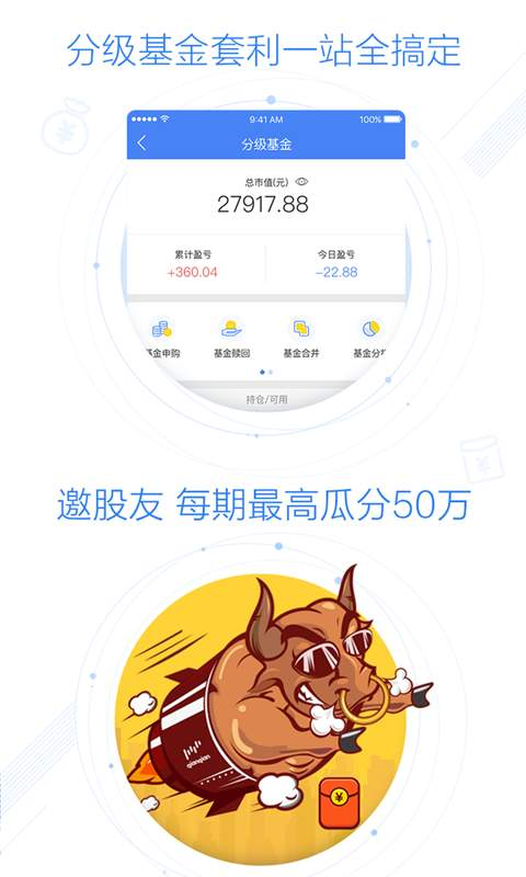 华宝钱钱炒股截图4