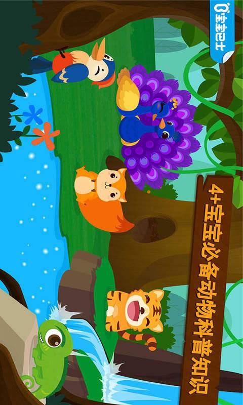 森林动物截图0