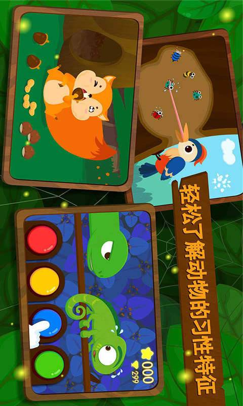 森林动物截图1