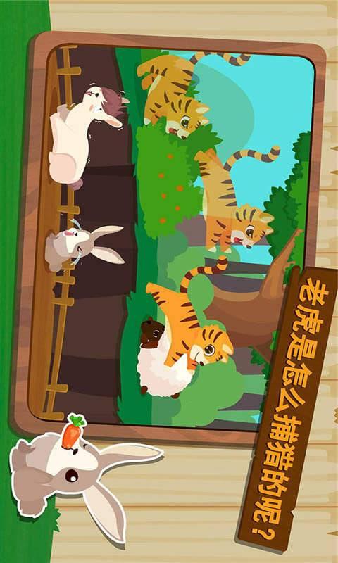 森林动物截图2