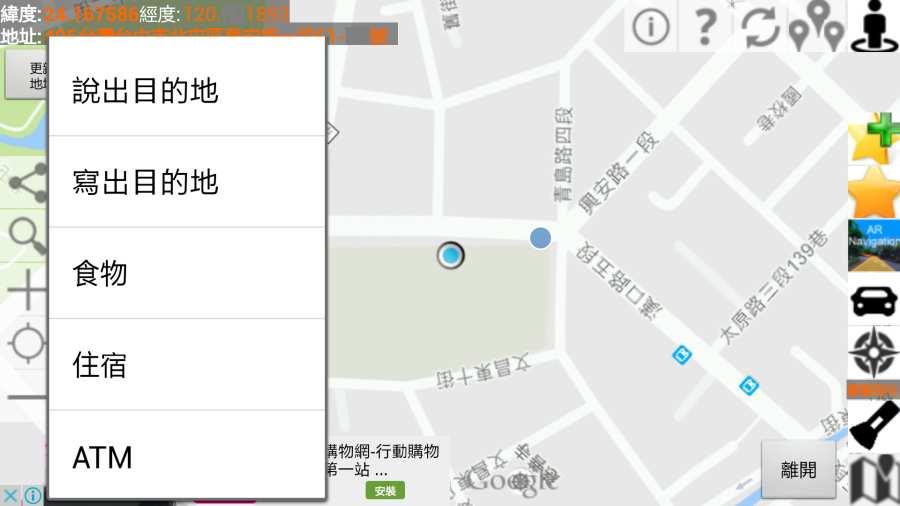 AR GPS NAVIGATION截图4