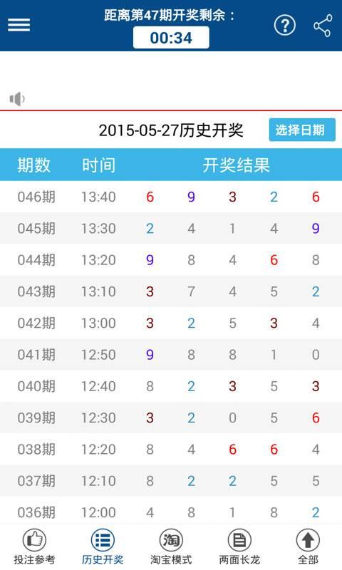 重庆时时彩截图2