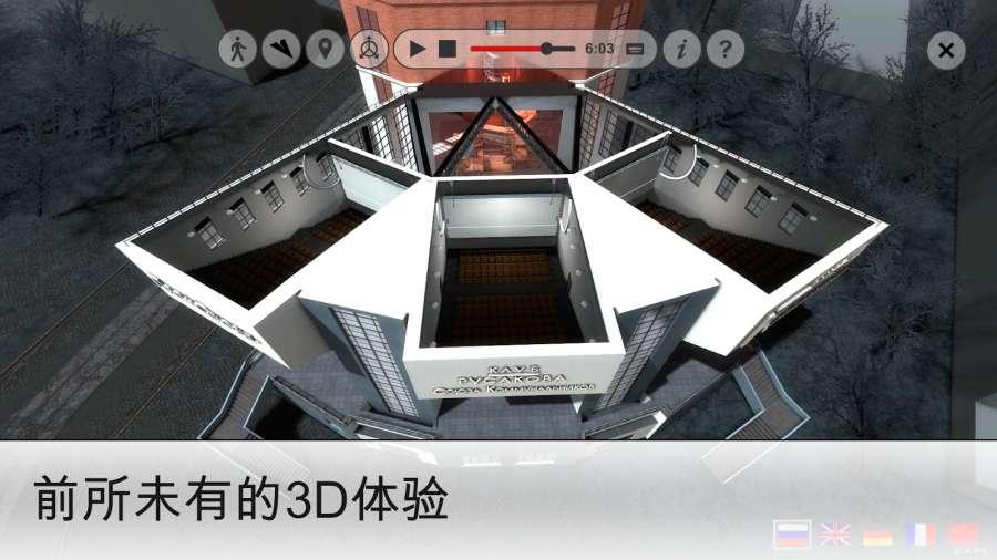 虚拟建筑博物馆截图2