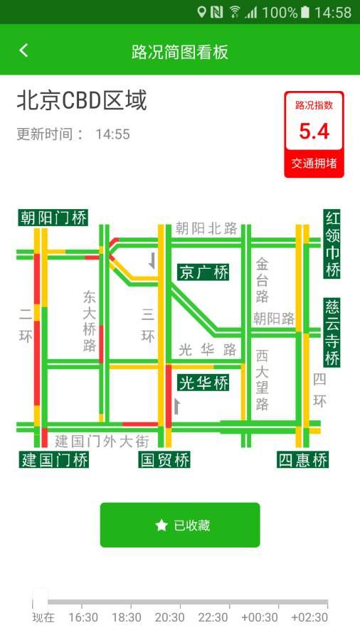 路况交通眼截图1