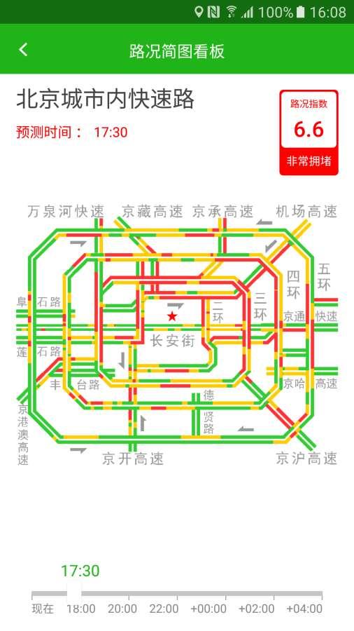 路况交通眼截图2