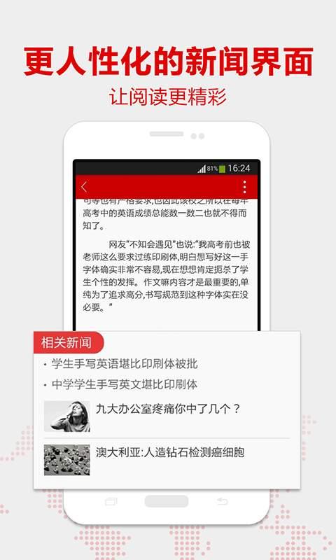 新华炫闻截图2