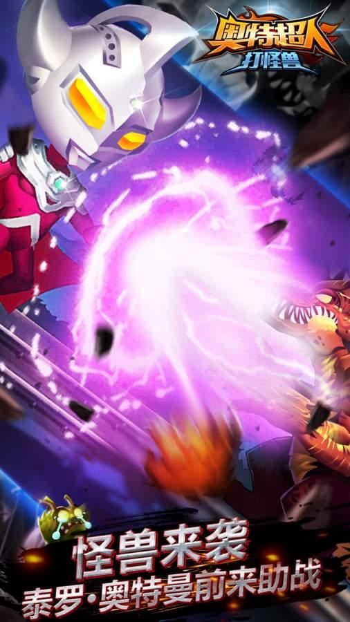 奥特超人打怪兽截图3