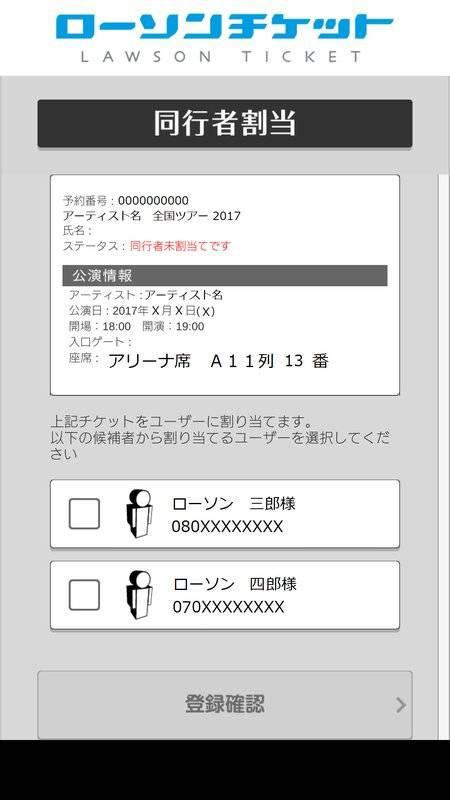 ローソンチケット 電子チケットアプリ