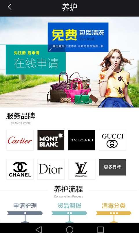 聚奢网二手奢侈品买卖截图1