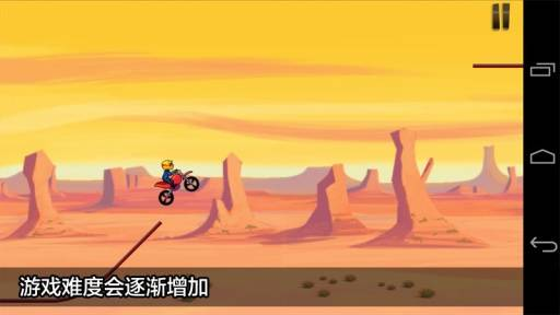 摩托车表演赛截图4